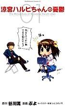 表紙: 涼宮ハルヒちゃんの憂鬱(1) (角川コミックス・エース) | ぷよ