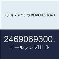 メルセデスベンツ(MERCEDES BENZ) テールランプLH IN 2469069300.