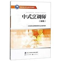 中式烹调师(初级国家基本职业培训包教程)