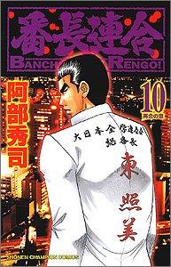 番長連合 第10巻 (少年チャンピオン・コミックス)