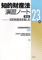 知的財産法演習ノート: 知的財産法を楽しむ23問