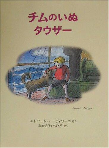 チムのいぬタウザー―チムシリーズ〈7〉 (世界傑作絵本シリーズ・イギリスの絵本)の詳細を見る