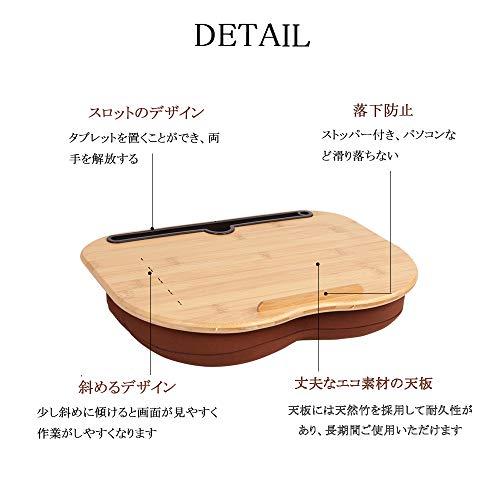 SUMISKY『膝上テーブルラップトップテーブル』