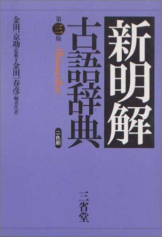 三省堂『新明解古語辞典 第三版』