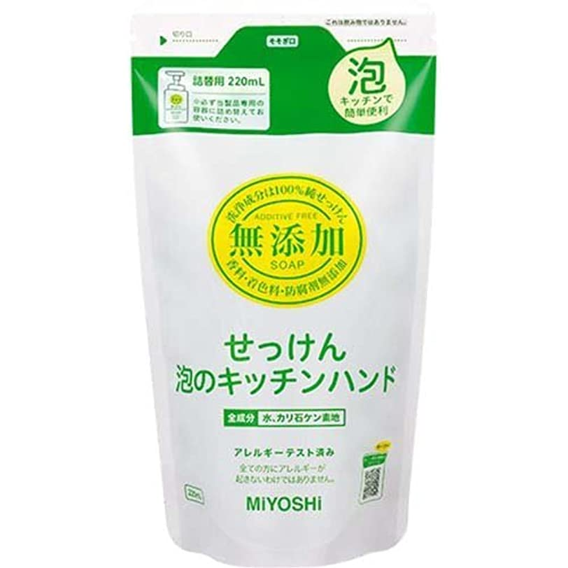 乳剤豪華なボイド無添加せっけん泡のキッチンハンド詰替 220ML