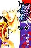 宿恋 1―銀の森の鬼 (ボニータコミックス)