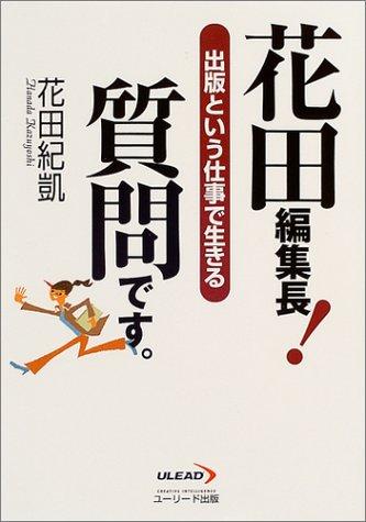 花田編集長!質問です。―出版という仕事で生きる