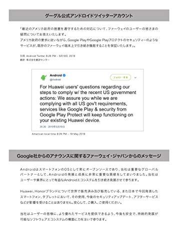 HUAWEIMediaPadT37タブレット7.0インチWi-FiモデルRAM2GB/ROM16GB【日本正規代理店品】