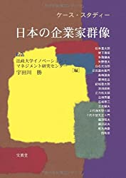 ミツカン 7人の中埜又左衛門の挑戦 創業200余年 1804年19世紀 愛知県の企業 25