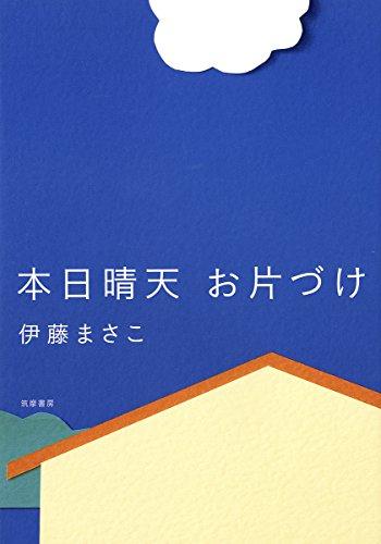 本日晴天 お片づけ (単行本)