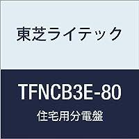東芝ライテック 小形住宅用分電盤 Nシリーズ 30AF 8-0 扉付 基本タイプ TFNCB3E-80