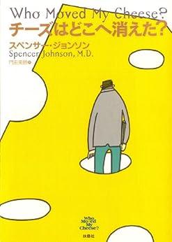 [スペンサー・ジョンソン, 門田美鈴]のチーズはどこへ消えた? (扶桑社BOOKS)
