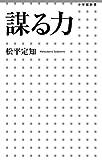 謀る力 (小学館新書)
