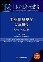 工业和信息化蓝皮书:工业信息安全发展报告(2017-2018)