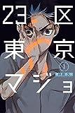 23区東京マジョ(1) (週刊少年マガジンコミックス)