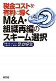 税金コストを有利に導くM&A・組織再編のスキーム選択