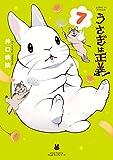 うさぎは正義 7 (リラクトコミックス Hugピクシブシリーズ)