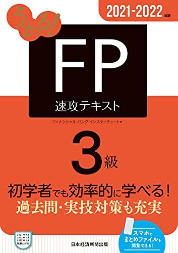 うかる! FP3級 速攻テキスト 2021-2022年版 (日本経済新聞出版)