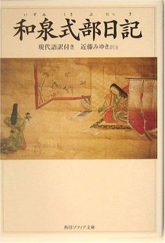 和泉式部日記 現代語訳付き (角川ソフィア文庫)の詳細を見る