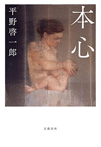 本心 / 平野 啓一郎