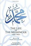 Muhammad Ali Islamic Books