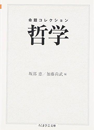 [画像:命題コレクション 哲学 (ちくま学芸文庫)]