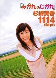 直筆サイン入り杉崎美香 みかんのじかん 1114days セントフォース めざましテレビ