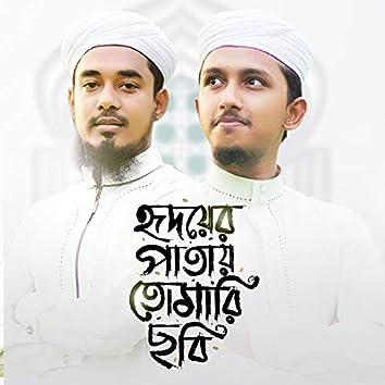Hridoyer Patay Tomar Chobi