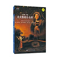The Little Match Girl (Little artist's famous painting picture books)(Chinese Edition)