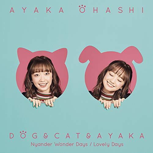 TVアニメ『犬と猫どっちも飼ってると毎日たのしい』主題歌シングル「犬と猫と彩香」 【彩香盤】