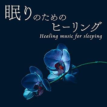Healing music for sleeping -Lite Edition-