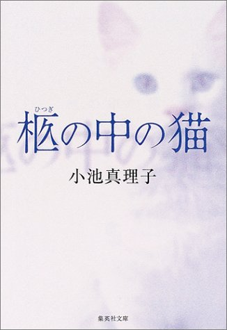 柩の中の猫 (集英社文庫)