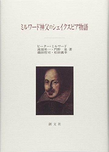 ミルワード神父のシェイクスピア物語の詳細を見る