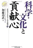科学・文化と貢献心 (ホモコントリビューエンス叢書)