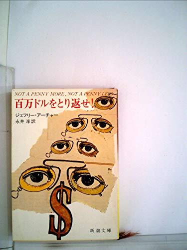 百万ドルをとり返せ! (1977年) (新潮文庫)