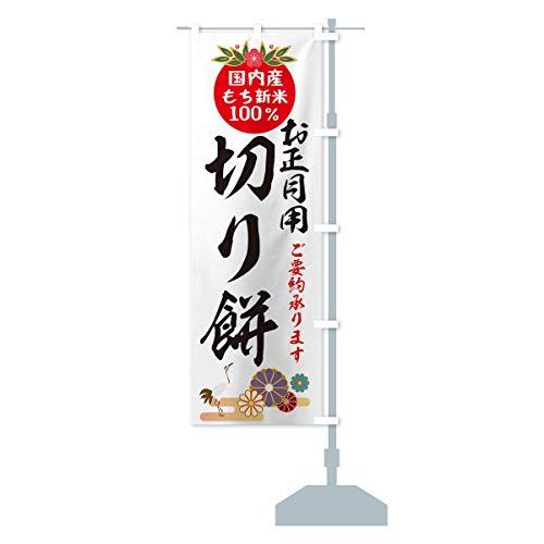 切り餅 のぼり旗 サイズ選べます(ハーフ30x90cm 右チチ)