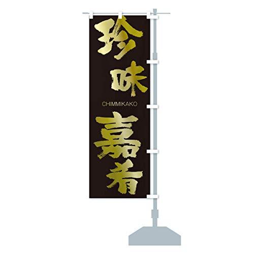 珍味嘉肴 のぼり旗 サイズ選べます(ハーフ30x90cm 右チチ)