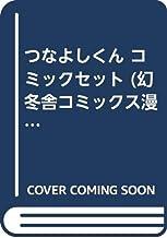 つなよしくん コミックセット (幻冬舎コミックス漫画文庫) [マーケットプレイスセット]