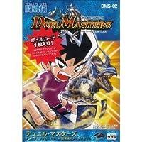 デュエルマスターズトレーディングカードゲームDMS02:闘魂編スターターセット~インビンシブル・ソウル~