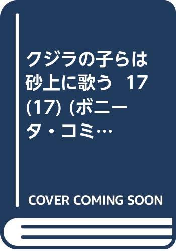 クジラの子らは砂上に歌う  17 (17) (ボニータ・コミックス)