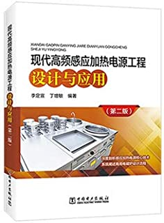 Modern High Frequency Induction Heating Power Supply Engineering Design and Application (Second Edition)(Chinese Edition)
