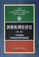 剑桥欧洲经济史(第3卷):中世纪的经济组织和经济政策