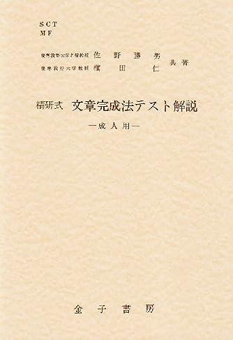 精研式文章完成法テスト解説 (成人用)