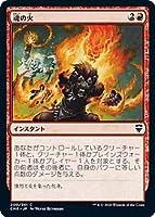 マジックザギャザリング CMR JP 200 魂の火 (日本語版 コモン) 統率者レジェンズ