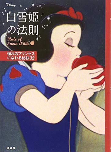ディズニー 白雪姫の法則 Rule of Snow White 憧れのプリンセスになれる秘訣32の詳細を見る