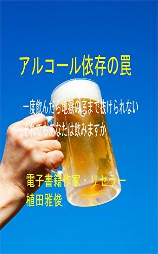 成れの果て アルコール 依存 症