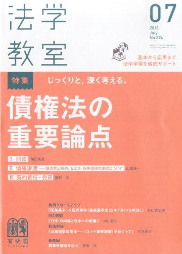 法学教室 2013年 07月号 [雑誌]