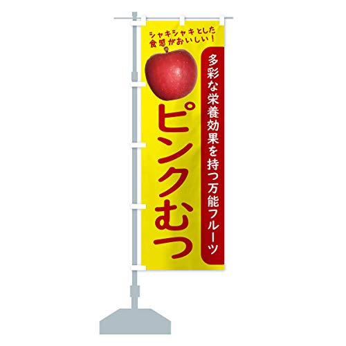 ピンクむつ のぼり旗 サイズ選べます(ジャンボ90x270cm 左チチ)