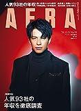 AERA 2020年12月21日号