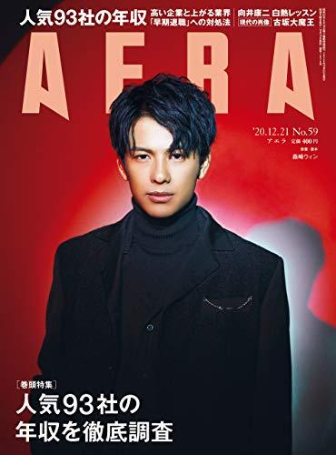 AERA12/21号